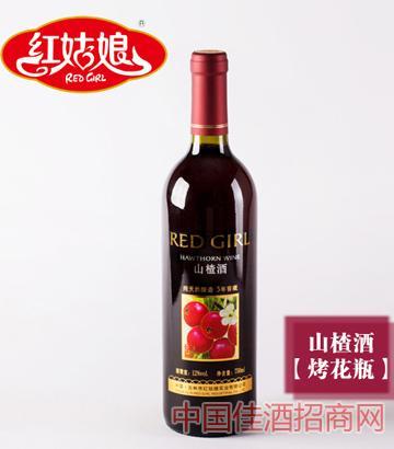 山楂酒(烤花瓶)