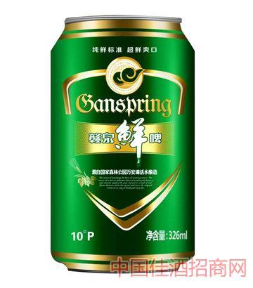 赣泉鲜啤易拉罐10度326ml啤酒