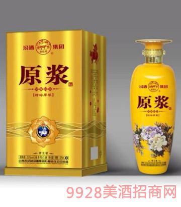 原浆酒(黄)