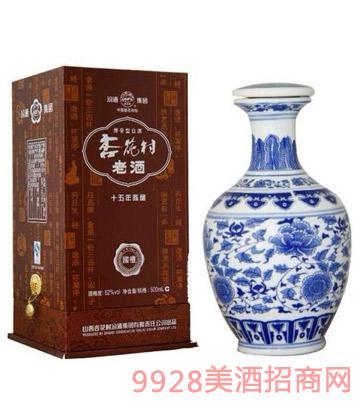 杏花村老酒-十五年陈酿