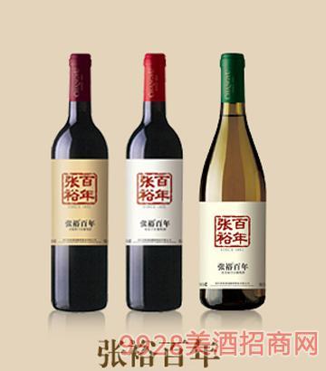 张裕百年葡萄酒