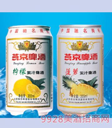 11ºP燕京柠檬、菠萝果味啤酒