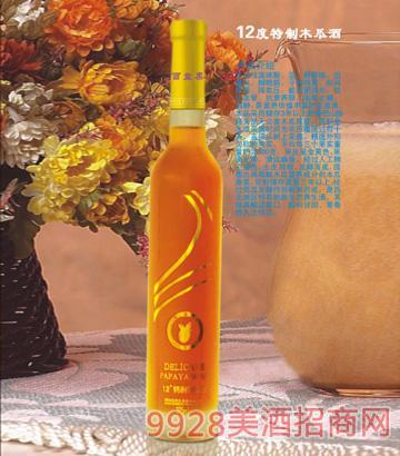 12°特制木瓜酒