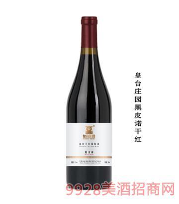 皇台庄园黑皮诺干红葡萄酒