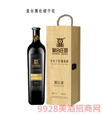 皇台黑比诺干红葡萄酒
