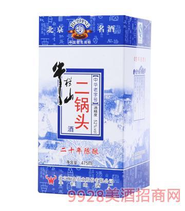 52度百年牛栏山二锅头白酒(二十年陈酿 )