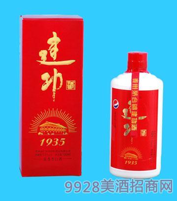 建功1935酒