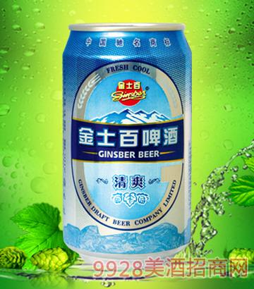 金士百清爽8度聽裝啤酒
