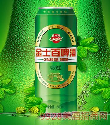 金士百爽鲜听装啤酒