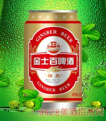 金士百精典聽裝啤酒