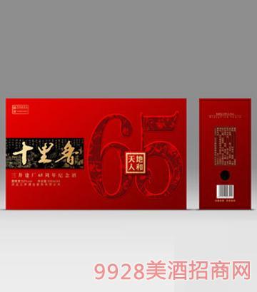 十里香65周年纪念酒