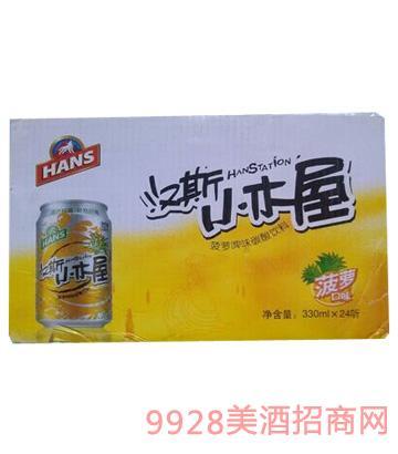 汉斯小木屋易拉罐菠萝味(箱)