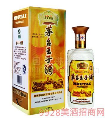 茅台王子酒(珍品)