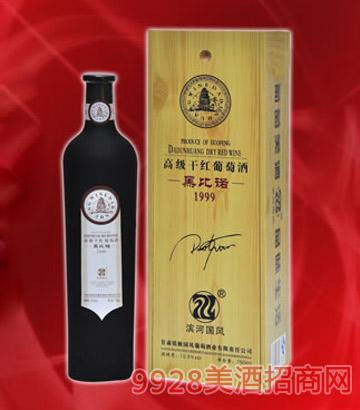 滨河国风黑比诺1999葡萄酒