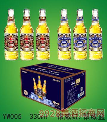 330ml-银威红(蓝)啤酒