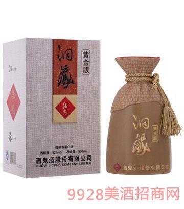 52度500ml洞藏酒(黄金版)