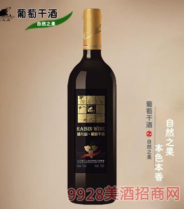 望儿山葡萄干酒自然之果