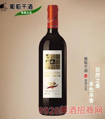 望儿山葡萄干酒自然之花