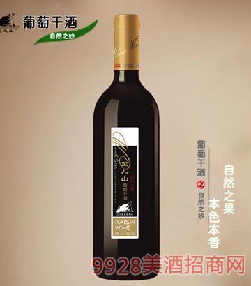 望儿山葡萄干酒自然之妙