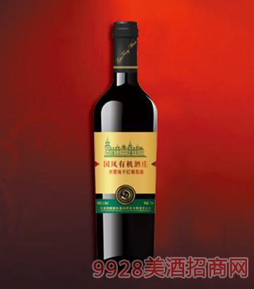 有机酒庄赤霞珠葡萄酒