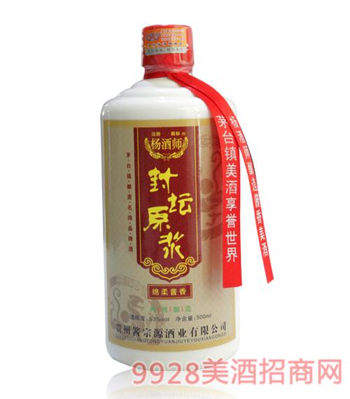 杨酒师封坛原浆酒53度500ml