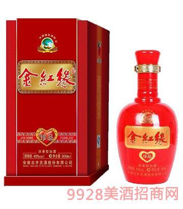 古井金红缘(珍品)酒
