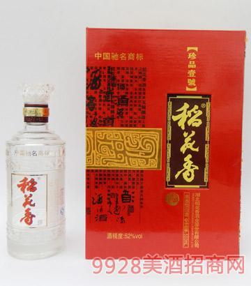 稻花香-珍品壹号酒