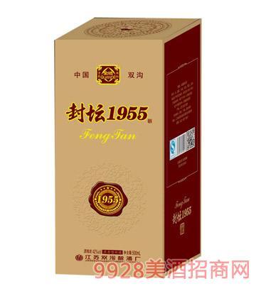 封坛1955酒