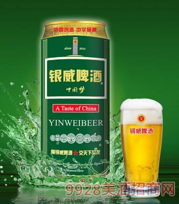 500ml银威啤酒中国梦