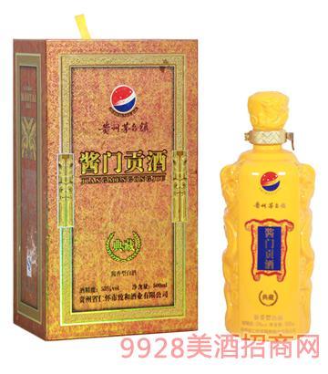 酱门贡酒(典藏)