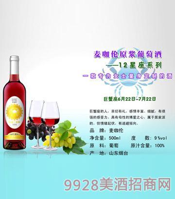MAKL麦咖伦十二星座系列原浆葡萄酒巨蟹座