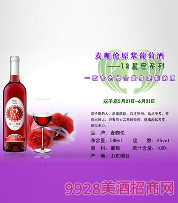 MAKL麦咖伦十二星座系列原浆葡萄酒双子座
