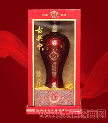 古关中酒珍藏15
