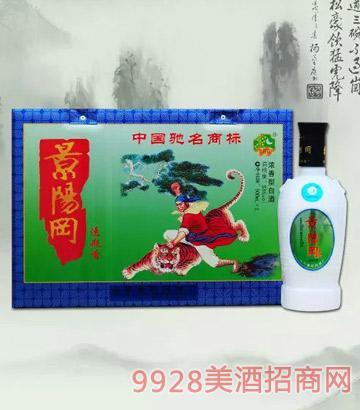 景阳冈礼盒透瓶香酒