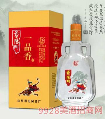 景阳冈酒一品香