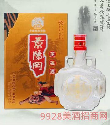 景阳冈英雄酒
