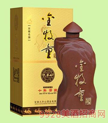 九华山酒金牧童十年窖藏