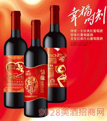 喜宴�t原汁山葡萄露酒