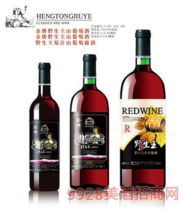 野生王山葡萄酒