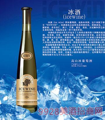 高山冰葡萄酒