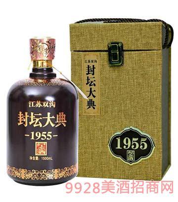封坛大典1955酒