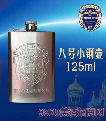 俄罗斯小烧-八号小钢壶125ml酒