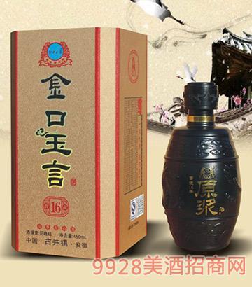 450ml金口玉言酒原浆16