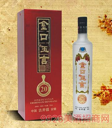 浓香型金口玉言酒20年700ml