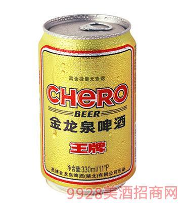 金龙泉啤酒330ml听装
