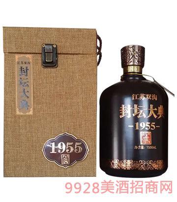 双沟封坛大典1955酒