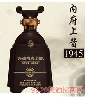 兴台内府上酱1945酒