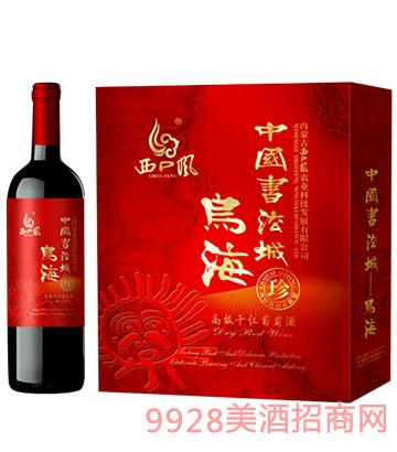 西口风干红葡萄酒