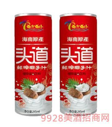 245ml椰大椰小头道鲜榨椰子汁
