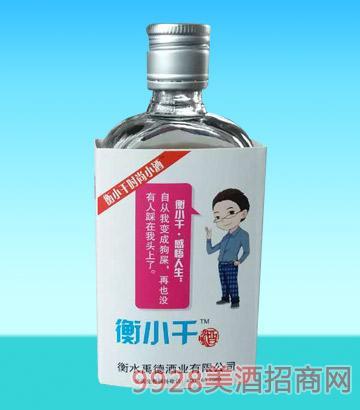 衡小干酒感悟人生(红)
